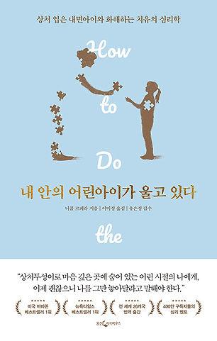 Do_The_Work_Korean.jpg