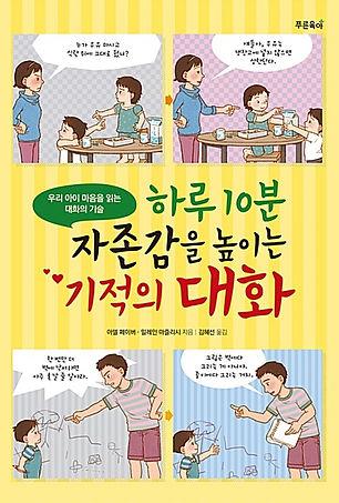 Talk_Listen_Korean.jpg