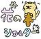 花の木シェルターロゴ2.png