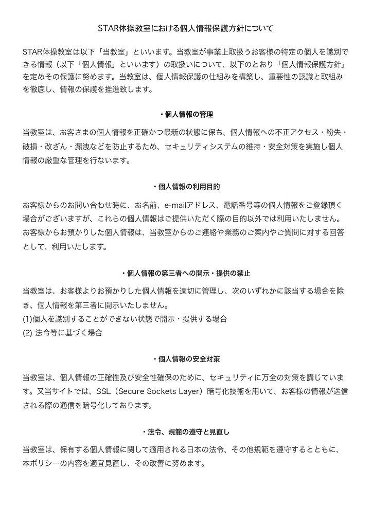 個人情報1(体験)_page-0001.jpg