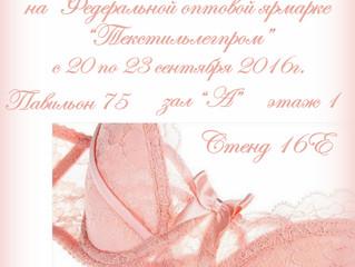 """Приглашение на выставку """"Текстильлегпром"""""""