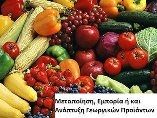 ΠΕΠ Βορείου Αιγαίου - Προώθηση Έρευνας και Καινοτομίας
