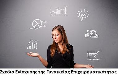 Ενίσχυση γυναικείας επιχειρηματικότητας - Κύπρος