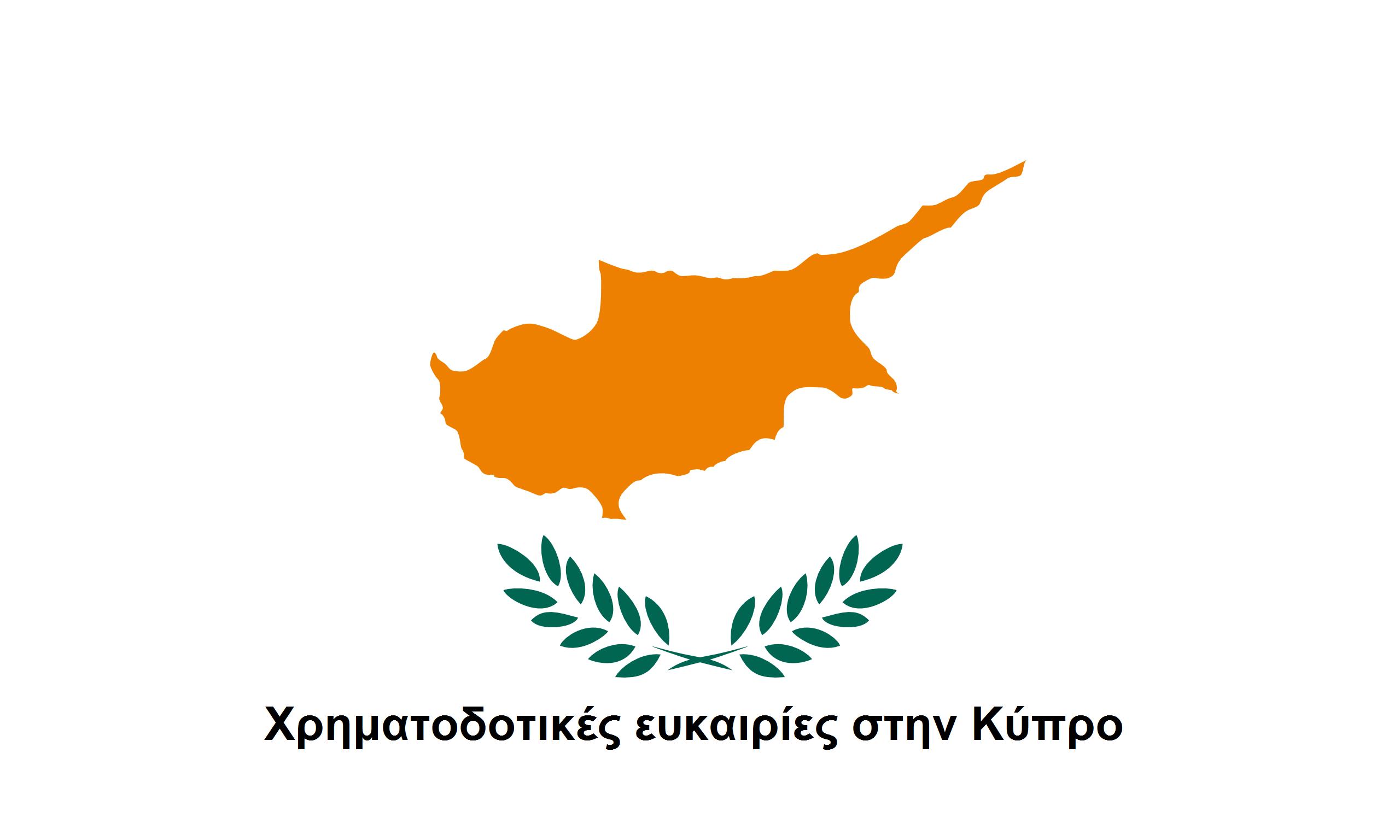 Εθνικά Σχέδια Κινήτρων - Κύπρος