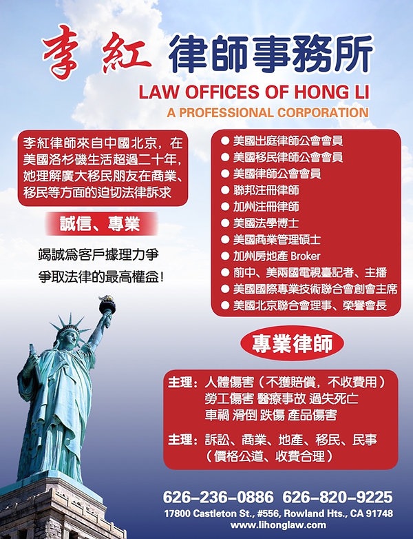 Law Offices of Hong Li