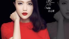 庄心妍 Ada Zhuang - Pourquoi un simple au revoir fait-il de nous des étrangers