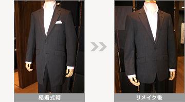 Bridal Suit ブライダルスーツ