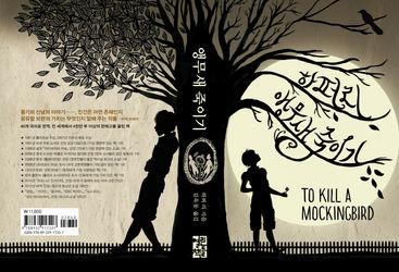 To Kill A Mockingbird - Special Korean Edition