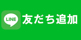 LINEお友達追加 画面.jpg