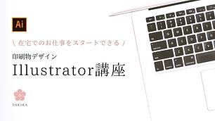 起業家/個人事業主/フリーランス/webマガジン/tokika/スクール/Illustrator/講座