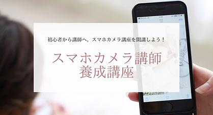スマホカメラ講座1 (3).png
