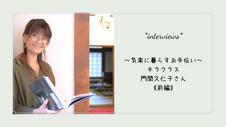 ~気楽に暮らすお手伝い~キラクラス 門間久仁子さん【前編】