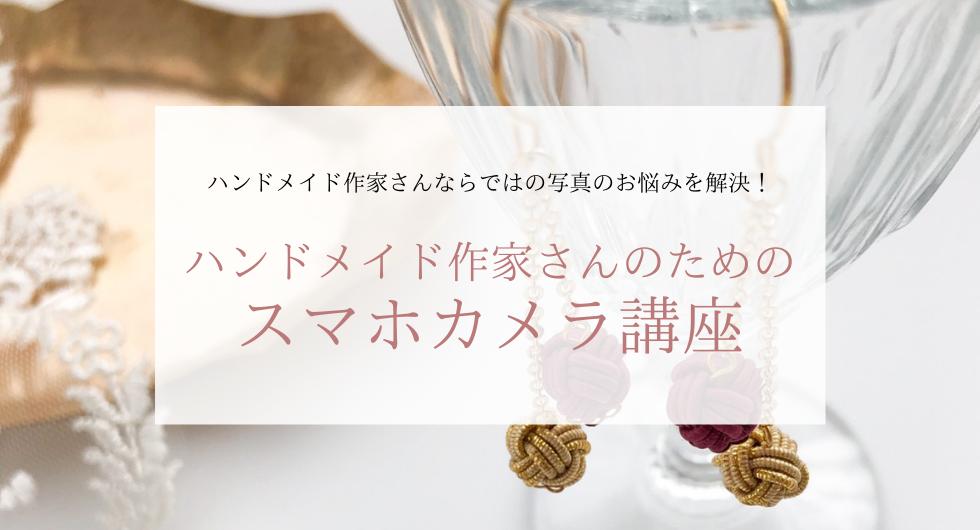 スマホカメラ講座1 (1).png