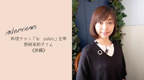 料理サロン「le palais」主宰 野崎茉莉子さん【後編】