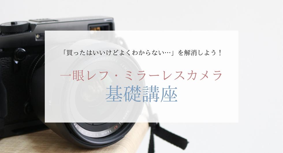 スマホカメラ講座1 (2).png