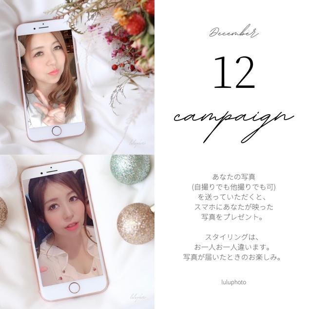 12月キャンペーン
