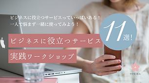 起業家/個人事業主/フリーランス/webマガジン/tokika/スクール/ビジネス/ワークショップ