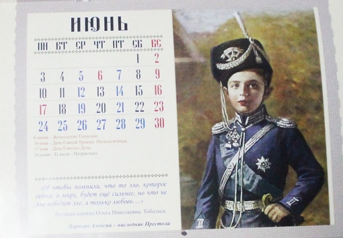 carskij-kalendar-2019-97568-483613.jpg