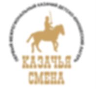 казак_лого.png