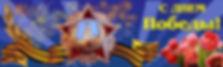 banner-9may1-1800.jpg
