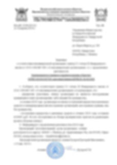 2018 ВКОКО Приложение 3 заявление.jpg