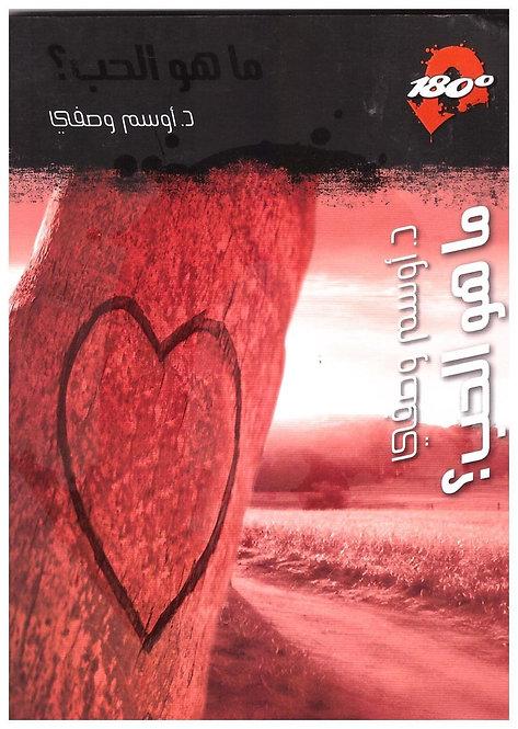ما هو الحب - سلسلة 180 درجة