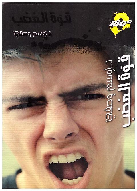 قوة الغضب - سلسلة 180 درجة