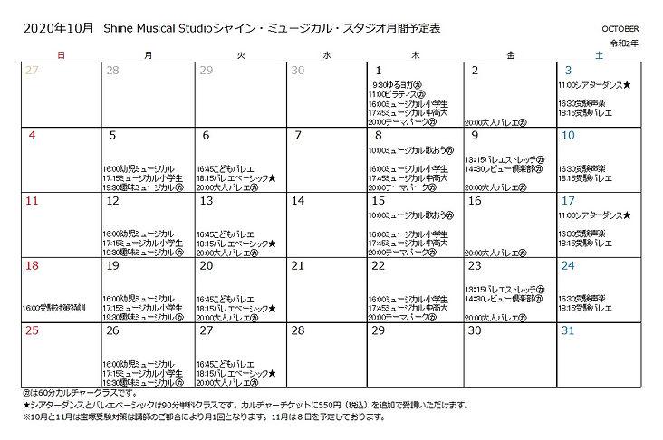 カレンダー2020.10.jpg