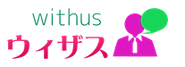 南島原,コスモス会,求人情報サイト,ウィザス,with us,障がい者福祉施設