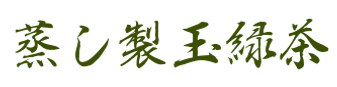 蒸し製玉緑茶,グリ茶,島原茶,有機JAS,