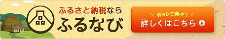 furunavi_banner520x90.jpg