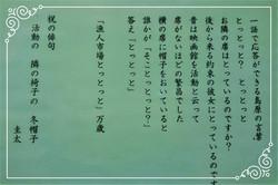 とっとっと云われ_edited.jpg