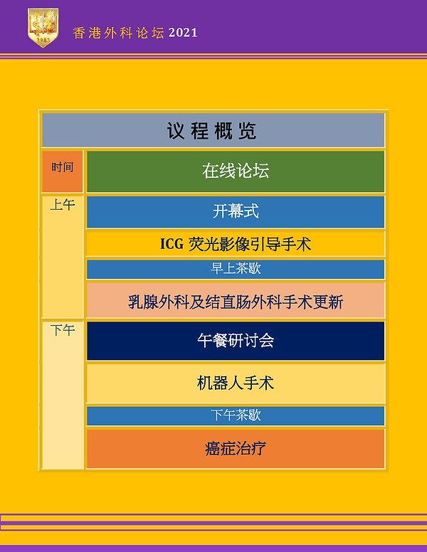 HKSF 2021 - Program in a glance (CN) .jp
