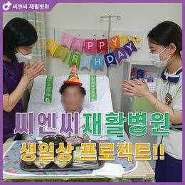 씨엔씨 재활병원 생일상 프로젝트!!