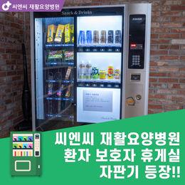 [병원 소식] 환자 휴게실 자판기 설치.