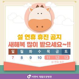 [병원 공지] 설 연휴 휴진 안내
