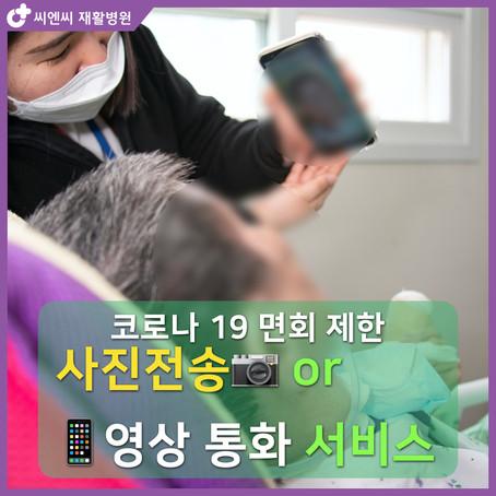 [병원소식] 면회 대체 서비스 지속 실시!