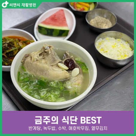 [BEST 식단] 반계탕