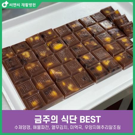 [BEST 식단]  수제양갱