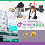 씨엔씨재활병원-mobile 페이지.jpg