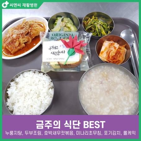 [BEST 식단] 누룽지탕 + 직접 접은 카네이션.
