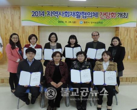 [보도기사] 흥덕구보건소, 지역사회재활협의체 간담회