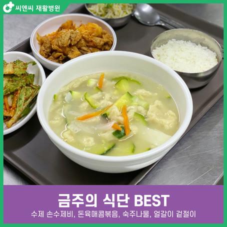 [BEST 식단] 수제 손수제비