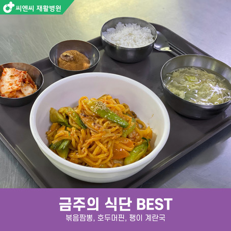 [BEST 식단] 볶음짬뽕