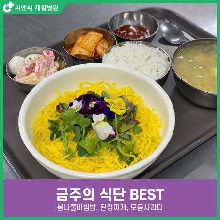 [BEST 식단] 봄나물 비빔밥.