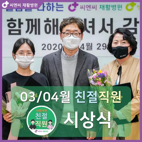 [병원소식] 3,4월 친절직원 선정!