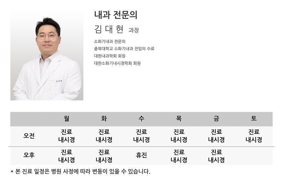 김대현 과장.jpg