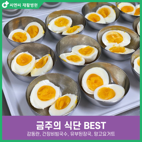 [BEST 식단] 감동란