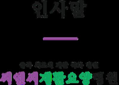 씨엔씨재활요양 병원 소개 0.png