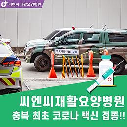 [병원 소식] 충북 최초 코로나 백신 접종